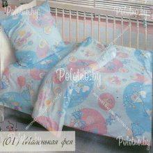 Комплект детский в кроватку Маленькая фея бязь
