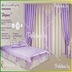 Комплект готовых штор с покрывалом для спальни Дорис трехсторонний