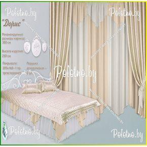Комплект готовых штор с покрывалом для спальни Дорис трехсторонний беж