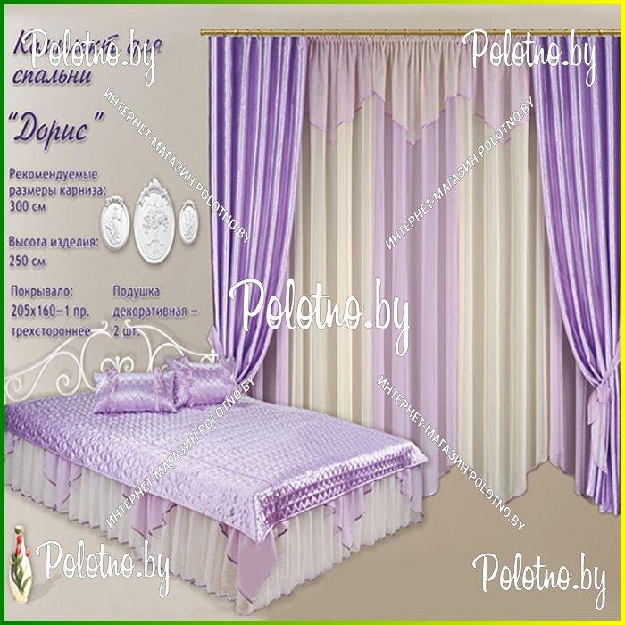 комплекты покрывало и шторы для спальни фото